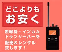 無線機・トランシーバー・インカムの販売&購入ならエクセリ