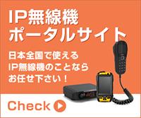 IP無線機ポータルサイト