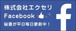 株式会社エクセリFacebookページ