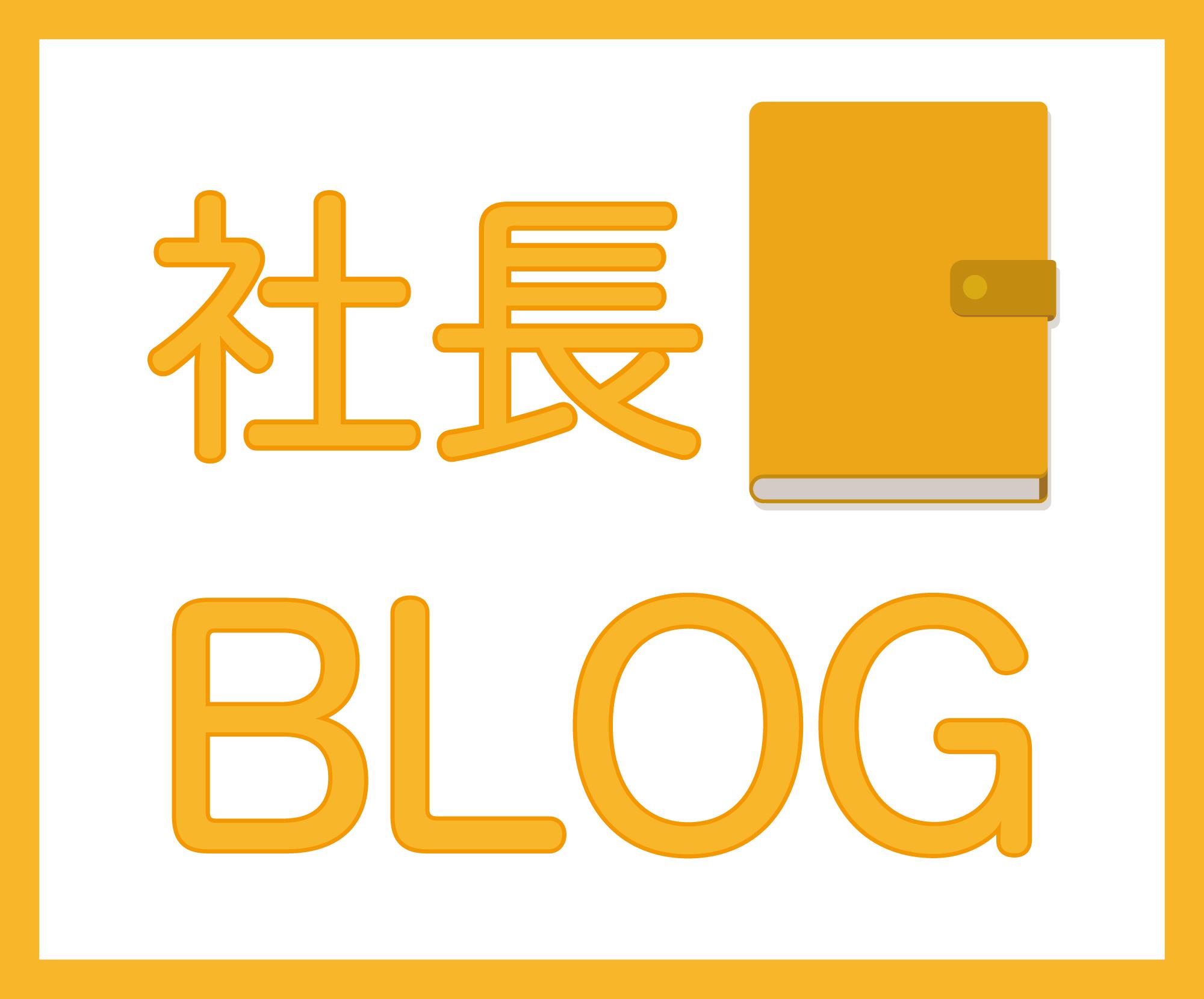 エクセリ社長ブログ